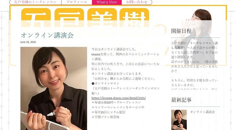 五戸美樹さん_ブログ画像