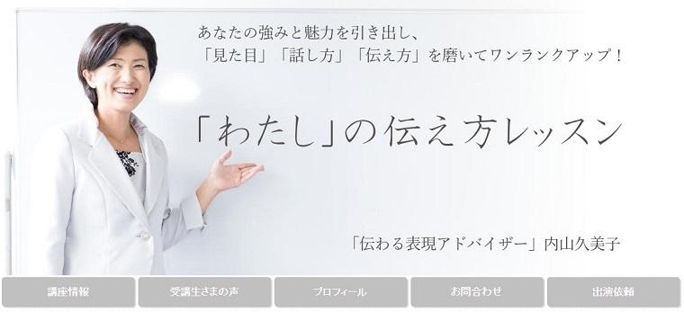 内山久美子さん_ブログ画像