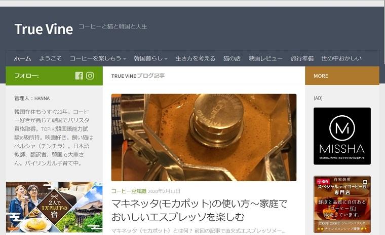 HANNAさん_ブログ画像
