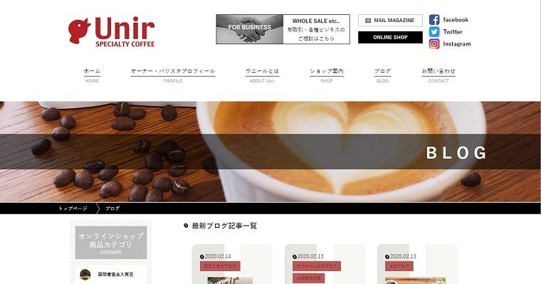 specialty coffee Unir_ブログ画像