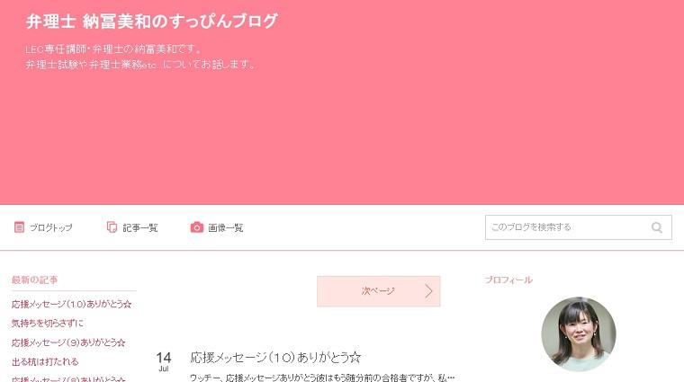 納冨美和さん_ブログ画像