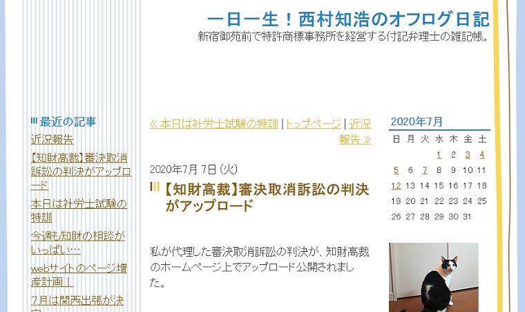 西村知浩さん_ブログ画像