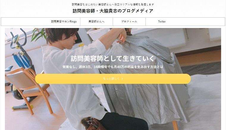 大脇貴志さん_ブログ画像