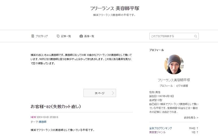 平塚さん_ブログ画像