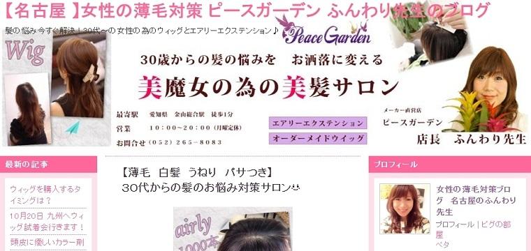 【名古屋 】女性の薄毛対策 ピースガーデン ふんわり先生_ブログ画像