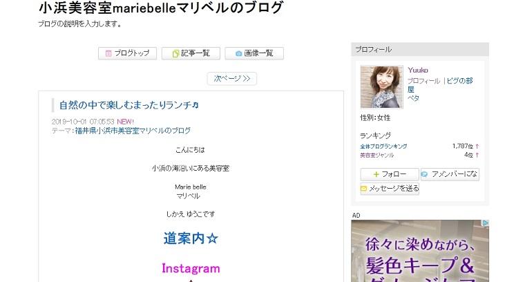 小浜美容室mariebelleマリベルさん_ブログ画像