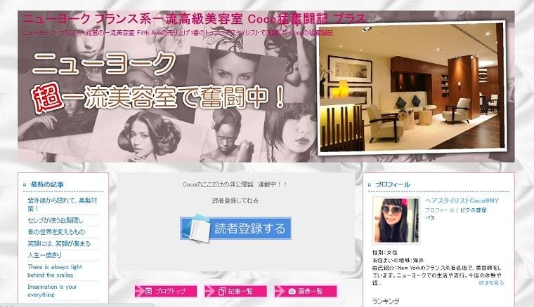 Coco@NYさん_ブログ画像