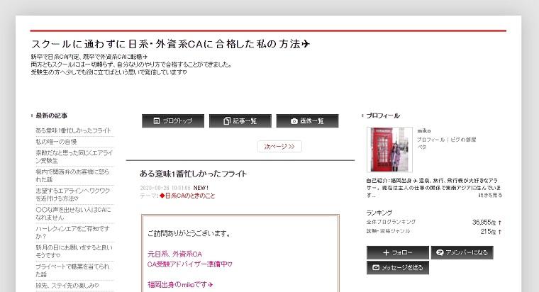 mikoさん_ブログ画像