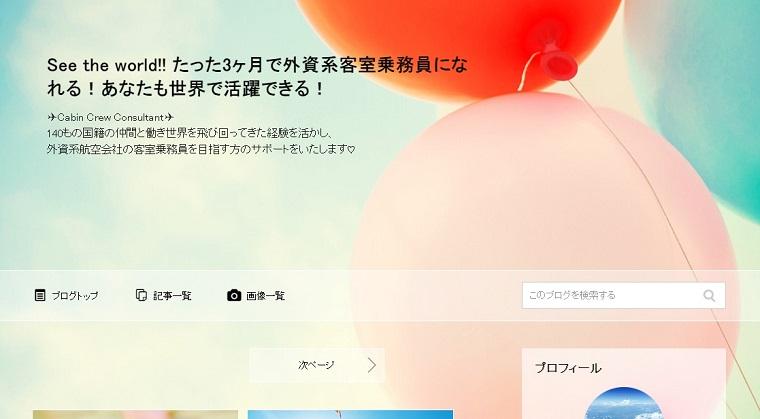 hanaさん_ブログ画像