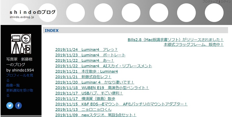 新藤修一さん_ブログ画像