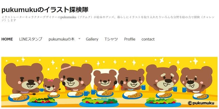 pukumakuさん_ブログ画像