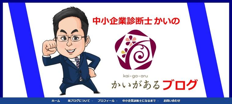 加藤武志さん_ブログ画像