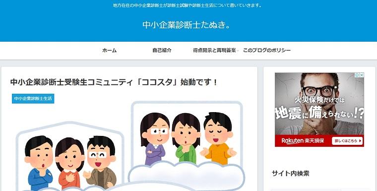 たぬきさん_ブログ画像