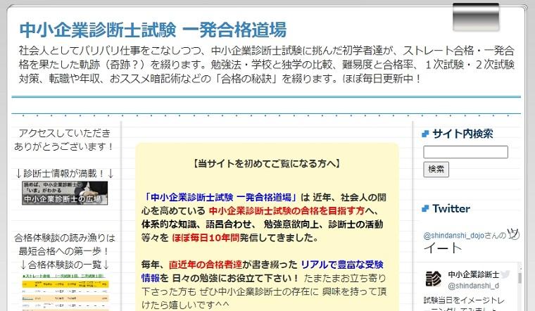 中小企業診断士試験 一発合格道場さん_ブログ画像