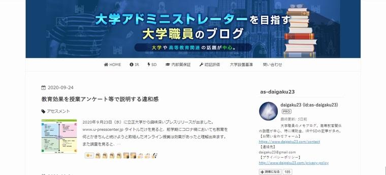 daigaku23さん_ブログ画像