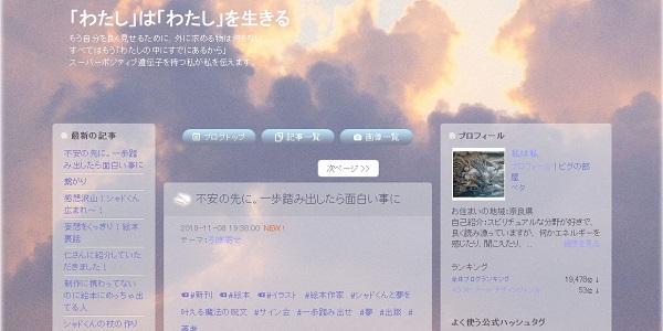 岸田真紀さん_ブログ画像
