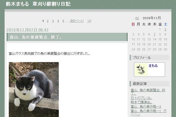 鈴木まもるさん_ブログ画像
