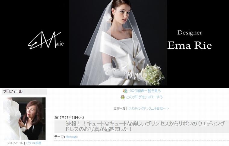 エマ理永さん_ブログ画像
