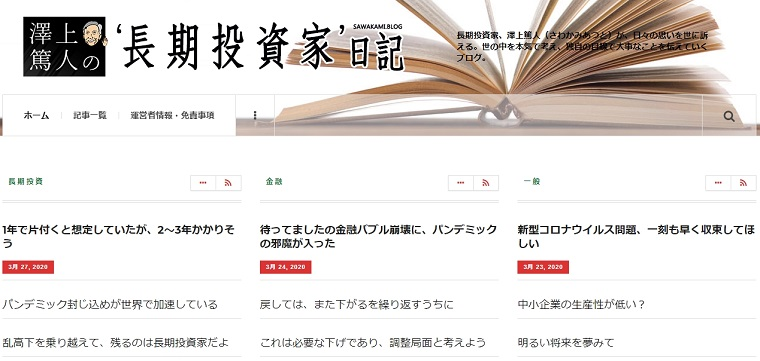 澤上篤人さん_ブログ画像