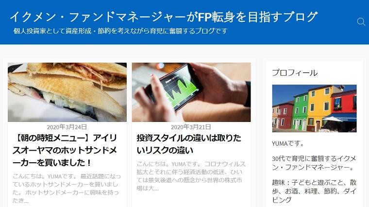 YUMAさん_ブログ画像
