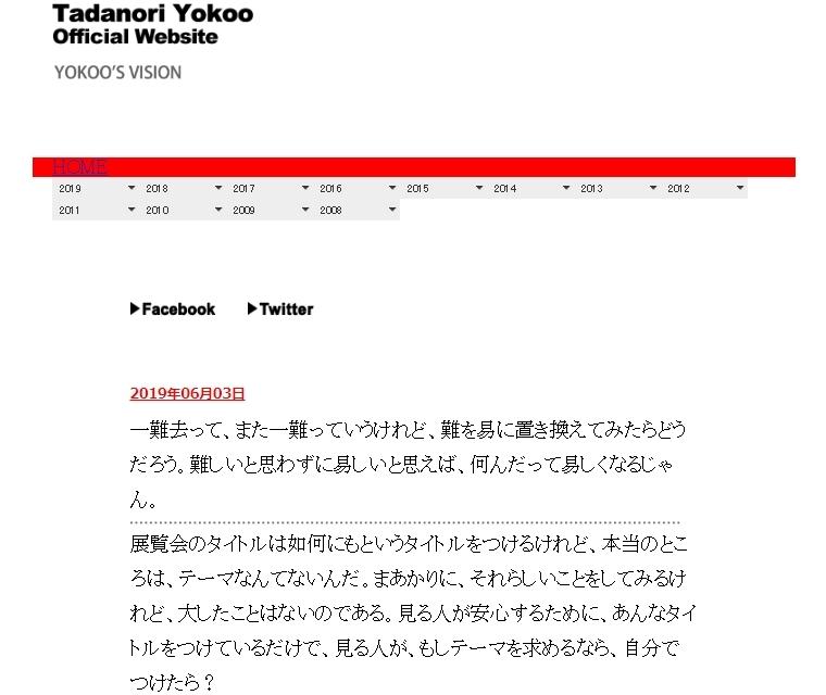 横尾忠則さん_ブログ画像