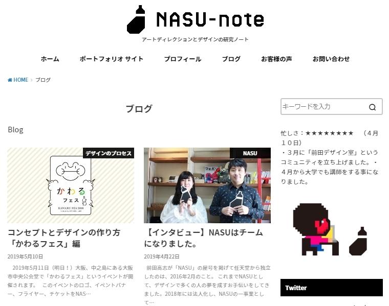 前田高志さん_ブログ画像