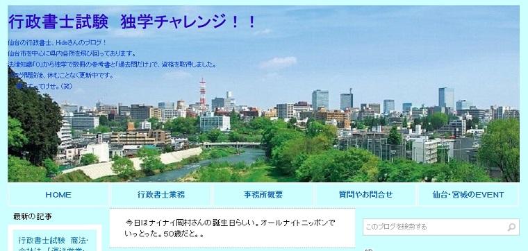 太田秀明さん_ブログ画像