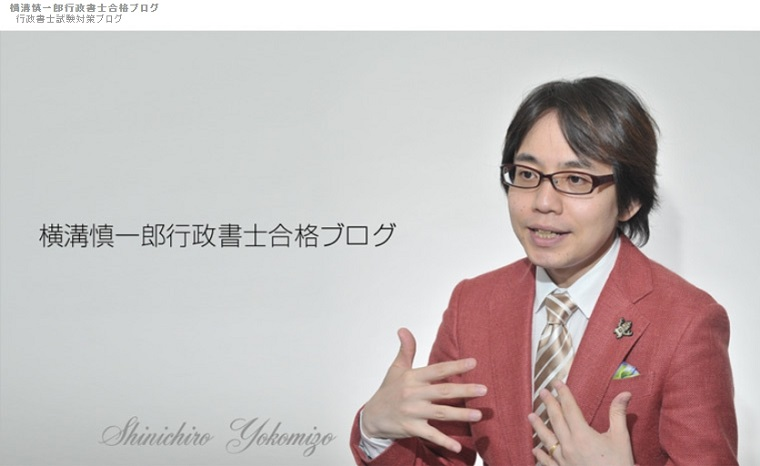 横溝慎一郎さん_ブログ画像
