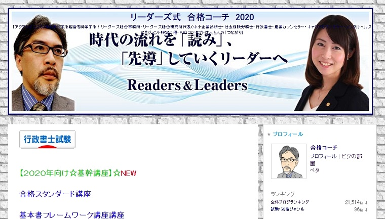 山田斉明さん_ブログ画像