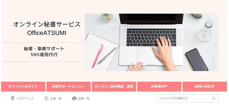 あつみさん_ブログ画像