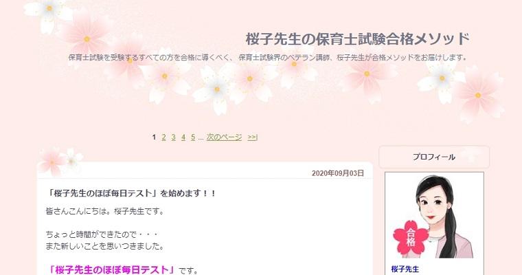 桜子先生_ブログ画像