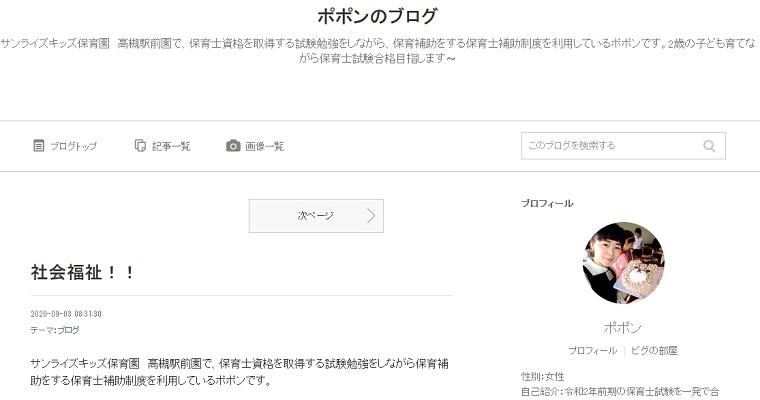 ポポンさん_ブログ画像