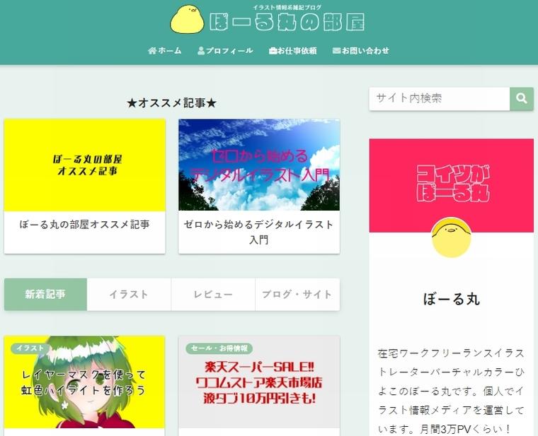 ぼーる丸_ブログ画像