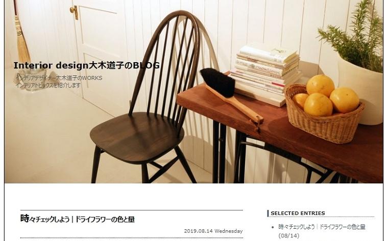 大木道子さん_ブログ画像