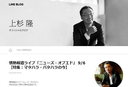 上杉隆さん_ブログ画像