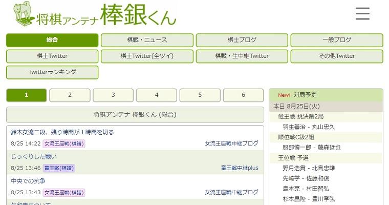 中継 竜王 ブログ 戦
