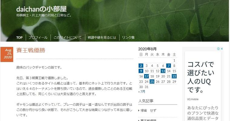 忖度 なし 応援 藤井 ブログ 聡太