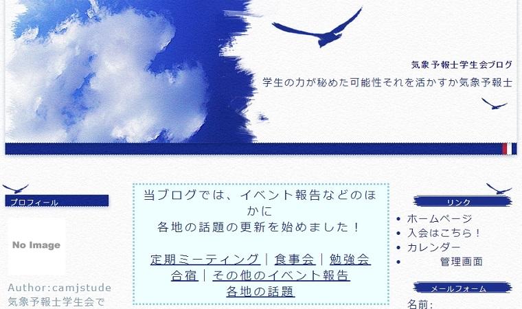 気象予報士学生会_ブログ画像