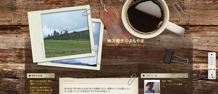 魚田明男さん_ブログ画像