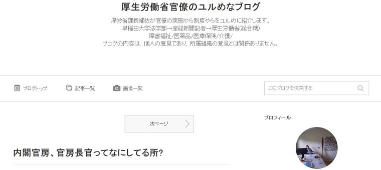 西川貴清さん_ブログ画像
