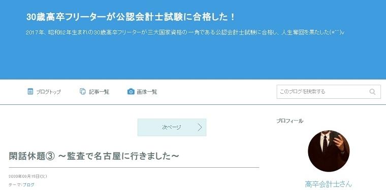 高卒会計士さん_ブログ画像