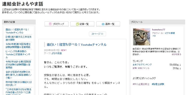 hamutora77さん_ブログ画像