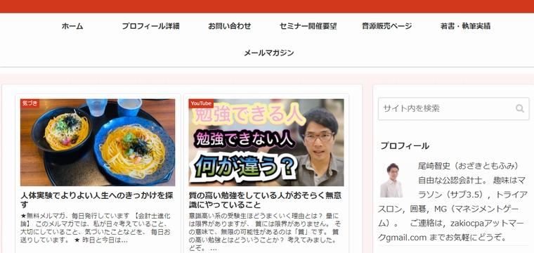 尾崎智史さん_ブログ画像