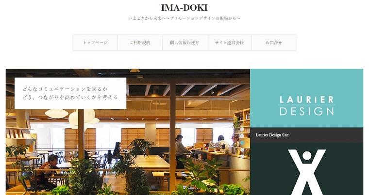 ローリエデザイン株式会社 IMA-DOKI_ブログ画像