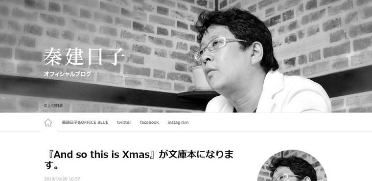 秦建日子さん_ブログ画像