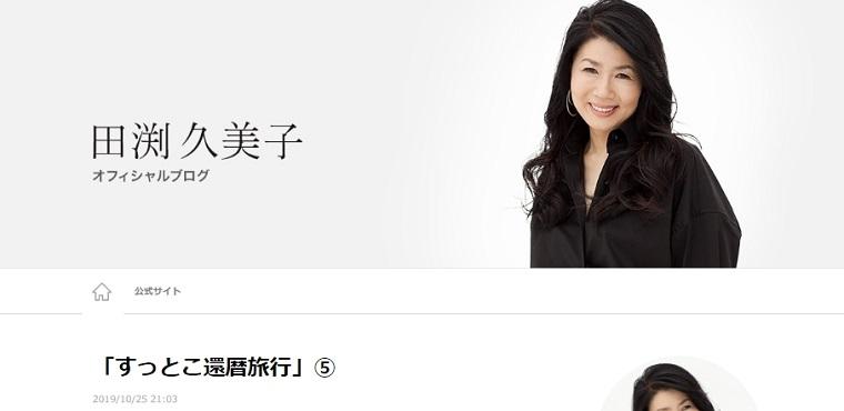 田渕久美子さん_ブログ画像