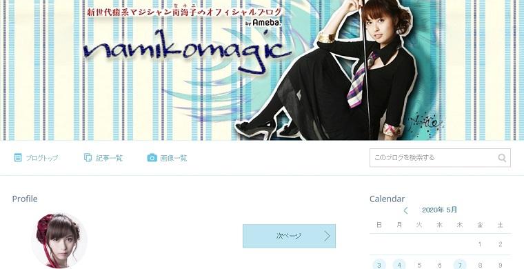 南海子さん_ブログ画像