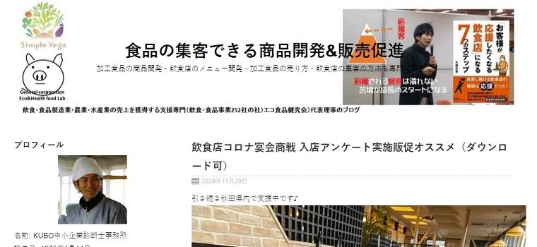 久保正英さん_ブログ画像