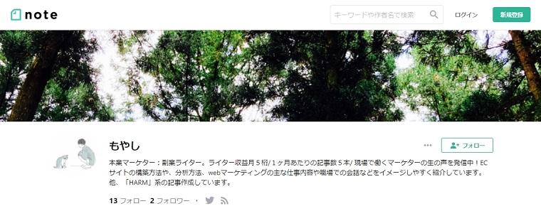 もやしさん_ブログ画像