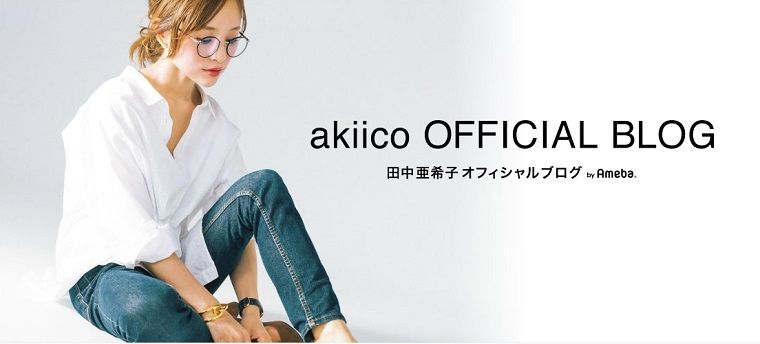 田中亜希子さん_ブログ画像